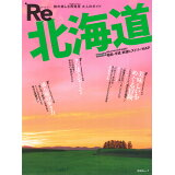Re北海道 (昭文社ムック)