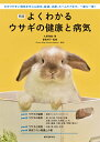新版 よくわかるウサギの健康と病気 かかりやすい病気を中心に症状、経過、治療、ホームケアまで。一家に一冊! [ 大野 瑞絵 ]