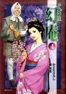 そば屋幻庵(4)