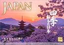 JAPAN 四季彩りの日本 2020年 カレンダー 壁掛け