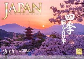 JAPAN 四季彩りの日本 2020年 カレンダー 壁掛け [ 山口 博之 ]
