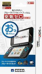 【2DSLL】 貼りやすいブルーライトカットフィルム ピタ貼り for Newニンテンドー2DSLL