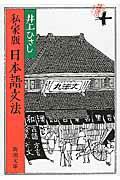 私家版日本語文法改版