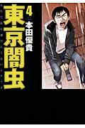 東京闇虫(4)