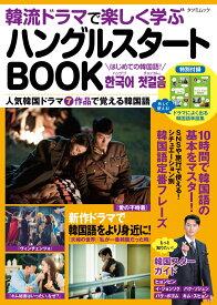 韓流ドラマで楽しく学ぶハングルスタートBOOK (タツミムック)