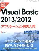 ひと目でわかるVisual Basic 2013/2012アプリケーション開発入