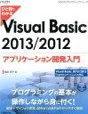ひと目でわかるVisual Basic 2013/2012アプリケーション開発入 Visual Basic 2013/2012 Ex (MSDNプログラミン…