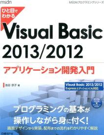 ひと目でわかるVisual Basic 2013/2012アプリケーション開発入 Visual Basic 2013/2012 Ex (MSDNプログラミングシリーズ) [ 池谷京子 ]