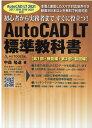 AutoCAD LT 標準教科書 2021/2020/2019/2018/2017対応 [ 中森 隆道 ]