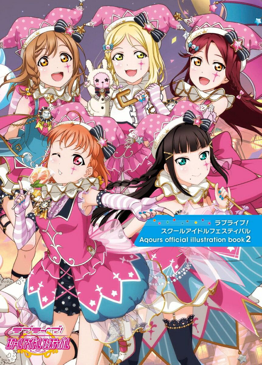 ラブライブ!スクールアイドルフェスティバル Aqours official illustration book2 [ 電撃G'sマガジン編集部 ]