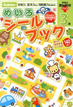 めいろシールブック(3歳)