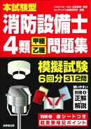 本試験型 消防設備士4類<甲種・乙種>問題集