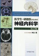 医学生・研修医のための神経内科学改訂3版