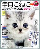 辛口こねこカレンダーMOOK(2019)