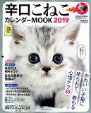 辛口こねこカレンダーMOOK(2019) (OAK MOOK)