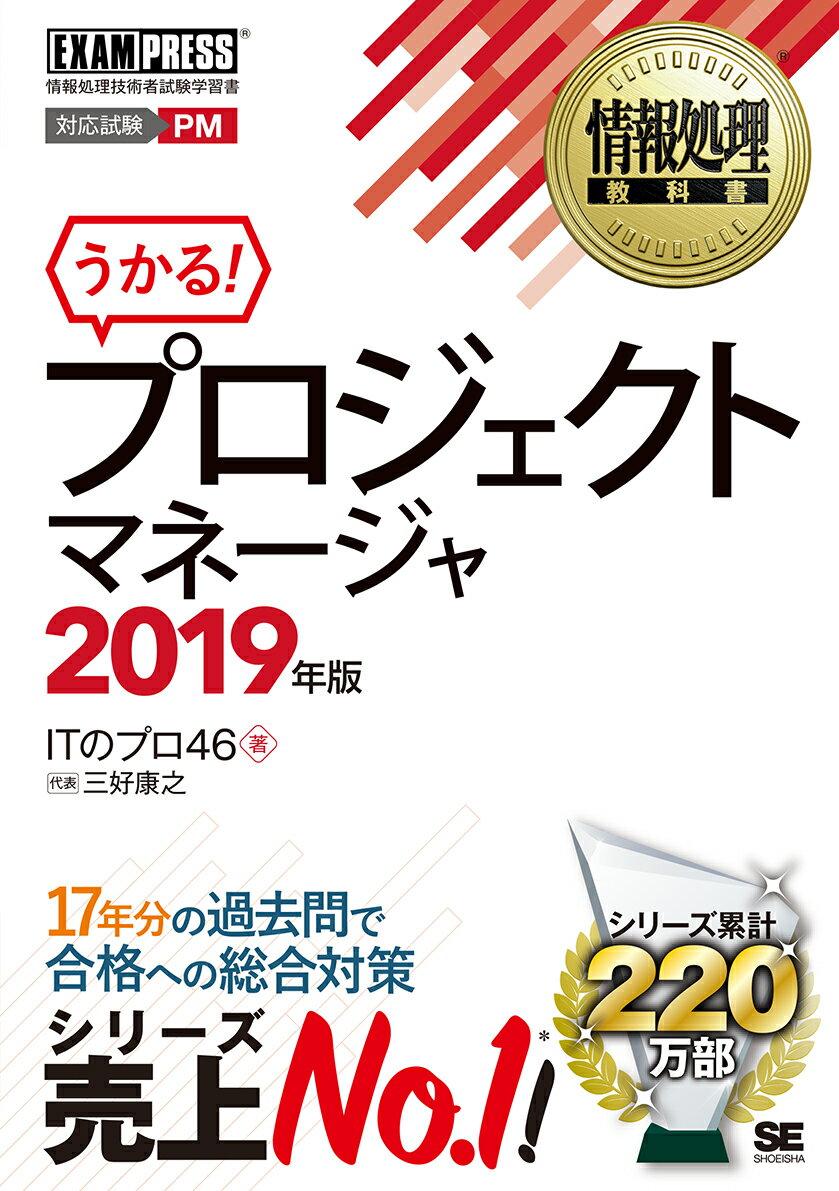 情報処理教科書 プロジェクトマネージャ 2019年版 (EXAMPRESS) [ 三好 康之 ]