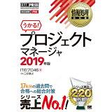 プロジェクトマネージャ(2019年版) (EXAMPRESS 情報処理教科書)