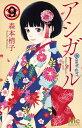 アシガール 9 (マーガレットコミックス) [ 森本 梢子 ]