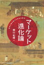 マーケット進化論 経済が解き明かす日本の歴史 [ 横山和輝 ]