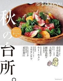四季dancyu 秋の台所。 毎日のキッチンが、もっともっと楽しくなる本 (プレジデントムック)