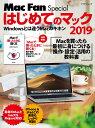 はじめてのマック 2019 [ 栗原亮 ]