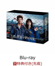【先着特典】君と世界が終わる日に Blu-ray BOX【Blu-ray】(内容未定) [ 竹内涼真 ]