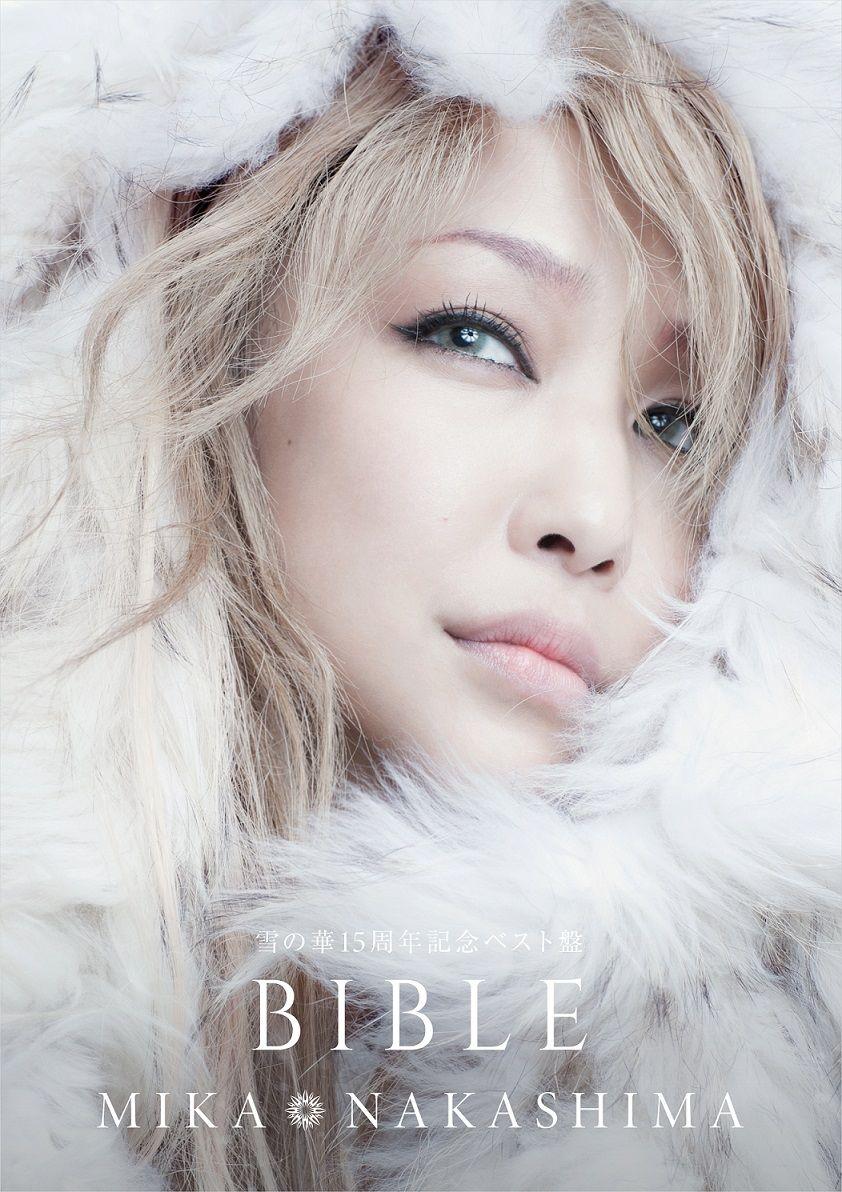 雪の華15周年記念ベスト盤 BIBLE (初回限定盤 3CD+DVD) [ 中島美嘉 ]