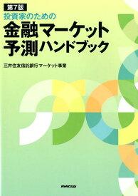 第7版 投資家のための 金融マーケット予測ハンドブック [ 三井住友信託銀行マーケット事業 ]