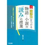 国語力をつける物語・小説の「読み」の授業増補改訂版