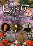 NHK歴史秘話ヒストリア(4(幕末・維新編))
