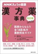 NHKきょうの健康漢方薬事典改訂版