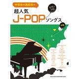 超人気J-POPソングス (中級)