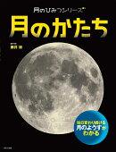 月のかたち