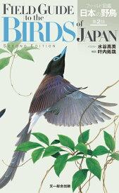 フィールド図鑑 日本の野鳥 第2版 [ 水谷高英 ]