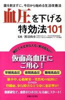 【バーゲン本】血圧を下げる特効法101