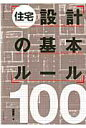 住宅設計の基本ルール100 (エクスナレッジムック) [ 山崎健一 ]