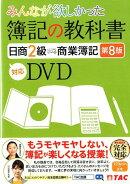 簿記の教科書 日商2級 商業簿記 第8版対応DVD