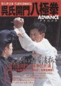 DVD>第七世宗家呉連枝老師直伝呉氏開門八極拳ADVANCE(2)