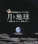 NHK VIDEO::月周回衛星「かぐや」が見た月と地球?地球の出そして地球の入り?【Blu-ray】【ポニーキャニオンキャンペ…