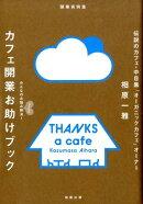 カフェ開業お助けブック