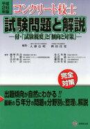 コンクリート技士試験問題と解説(平成26年版)