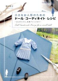 小さなお人形のためのドール・コーディネイト・レシピ はじめてから、応用アレンジまで (Dolly・dolly books) [ 関口妙子 ]