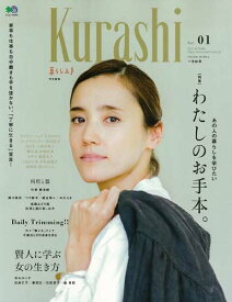 Kurashi(Vol.01) 暮らし上手 特集:あの人の暮らしを学びたい わたしのお手本。 (エイムック)