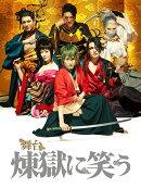 舞台「煉獄に笑う」サウンドトラック (CD+DVD)