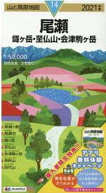 山と高原地図 尾瀬 燧ヶ岳 至仏山 会津駒ヶ岳