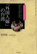 「外国人嫁」の台湾
