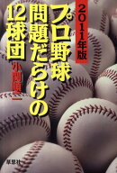 プロ野球問題だらけの12球団(2011年版)