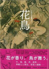 【バーゲン本】花鳥ー日本の水墨画2 (日本の水墨画) [ 河出書房新社編集部 編 ]