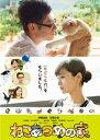 ねこあつめの家 ニャンダフル版【Blu-ray】 [ 伊藤淳史 ]