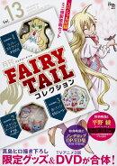 月刊 FAIRY TAIL コレクション Vol.13
